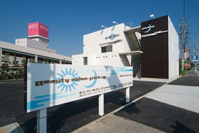 ヘアサロン。店舗付き住宅です。2棟建てに見えるように工夫して大型店であることをアピールしています。店舗デザイン:名古屋 スーパーボギー http://www.bogey.co.jp