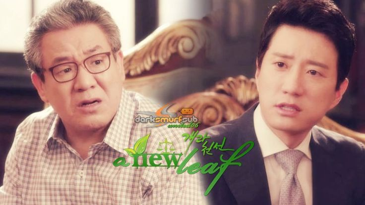 개과천선 / A New Leaf [episode 11] #episodebanners #darksmurfsubs #kdrama #korean #drama #DSSgfxteam UNITED06