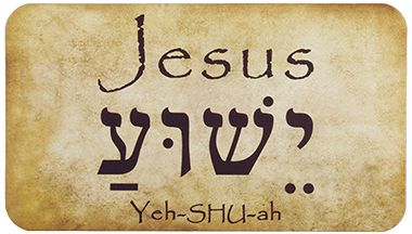 Yeshua. Jesus' Name in Hebrew.   Learn more Hebrew at:   http://www.olivepresspublisher.org/hebrew-beginning-your-journey.html