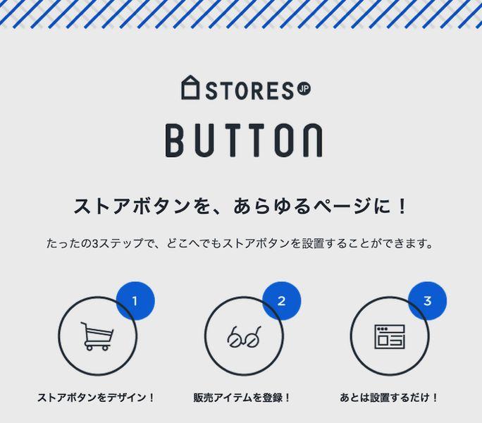 https://stores.jp/button