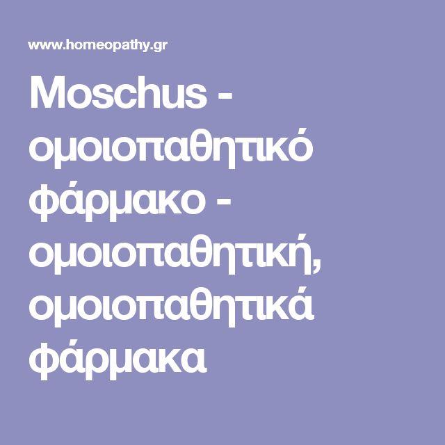 Moschus - ομοιοπαθητικό φάρμακο - ομοιοπαθητική, ομοιοπαθητικά φάρμακα