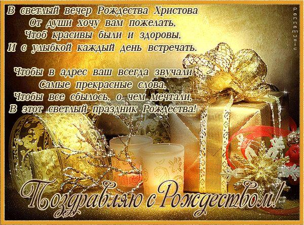 гифы рождество христово: 22 тыс изображений найдено в Яндекс.Картинках