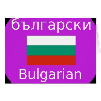 #Bulgarian Flag And Language Design Card - #country gifts style diy gift ideas