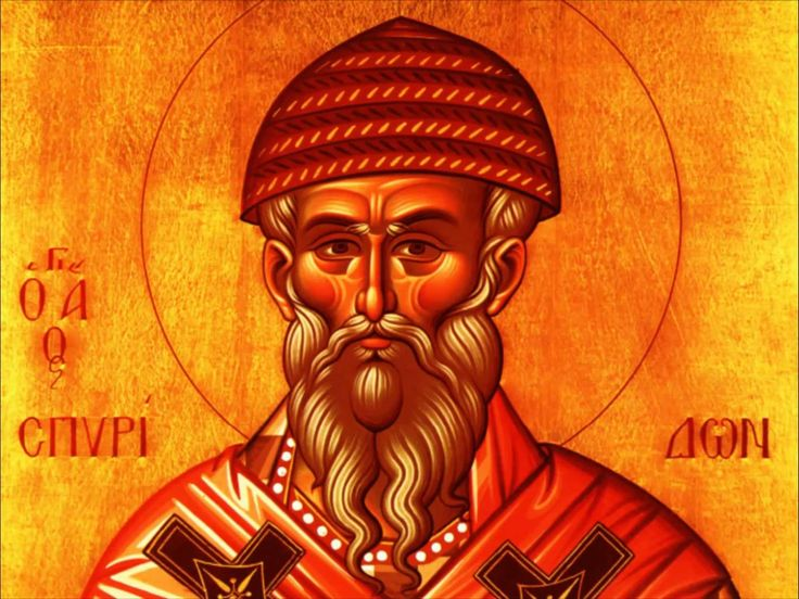 Απολυτίκιο Αγ. Σπυρίδωνος Επισκόπου Τριμυθούντος του Θαυματουργού - 12 Δ...- Σήμερα 12/12/2016 εορτάζουν www.saint.gr