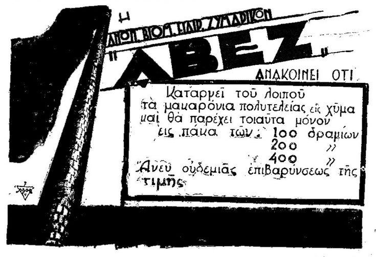 ΑΒΕΖ, 1931