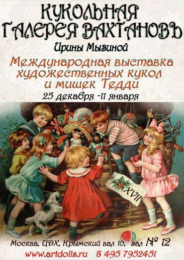 Международная выставка художественных кукол и мишек Тедди