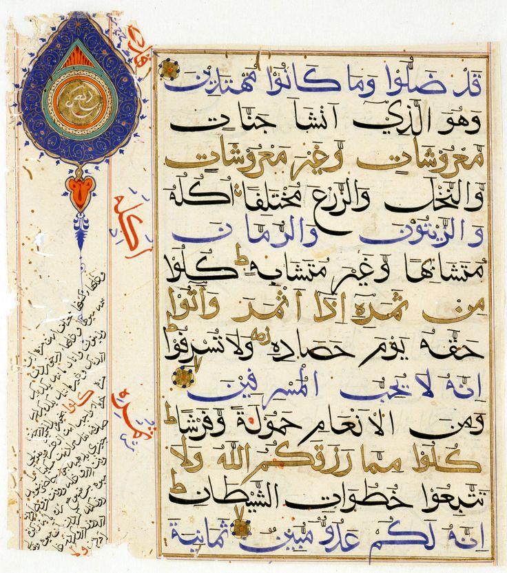 Leaf from a Koran written in Bihari Northern India; c. 1400 24.1 × 21.7 cm