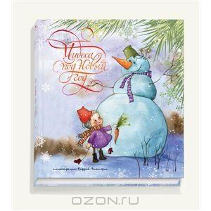 Книга Чудеса под Новый год - купить книжку чудеса под новый год от в книжном интернет магазине OZON.ru с доставкой по выгодной цене