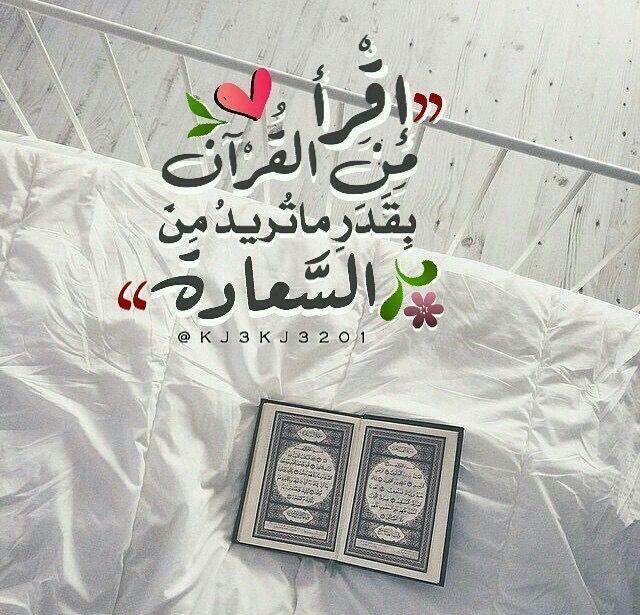 إقرأ من القرآن