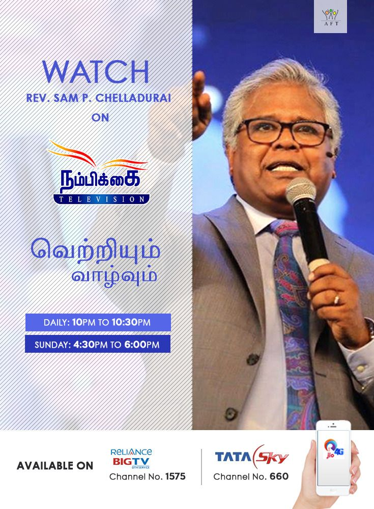 TAMIL TV PROGRAM ANNOUNCEMENT: Our Tamil TV Program VETRIYUM VAAZHVUM will be telecast on NAMBIKKAI TV in the following schedule: 1. DAILY - 10:00pm to 10:30pm 2. SUNDAYS - 04:30pm to 06:00pm (in addition to the daily program) NAMBIKKAI TV is made available by many service providers including TATA SKY (channel 1575), RELIANCE BIG TV (channel 660) and JIO 4G. Please share this with all your friends and family. Thank you! நம்பிக்கை TV சேனலில் கீழ்க்கண்ட நேரங்களில் நமது தமிழ் தொலைக்காட்சி…
