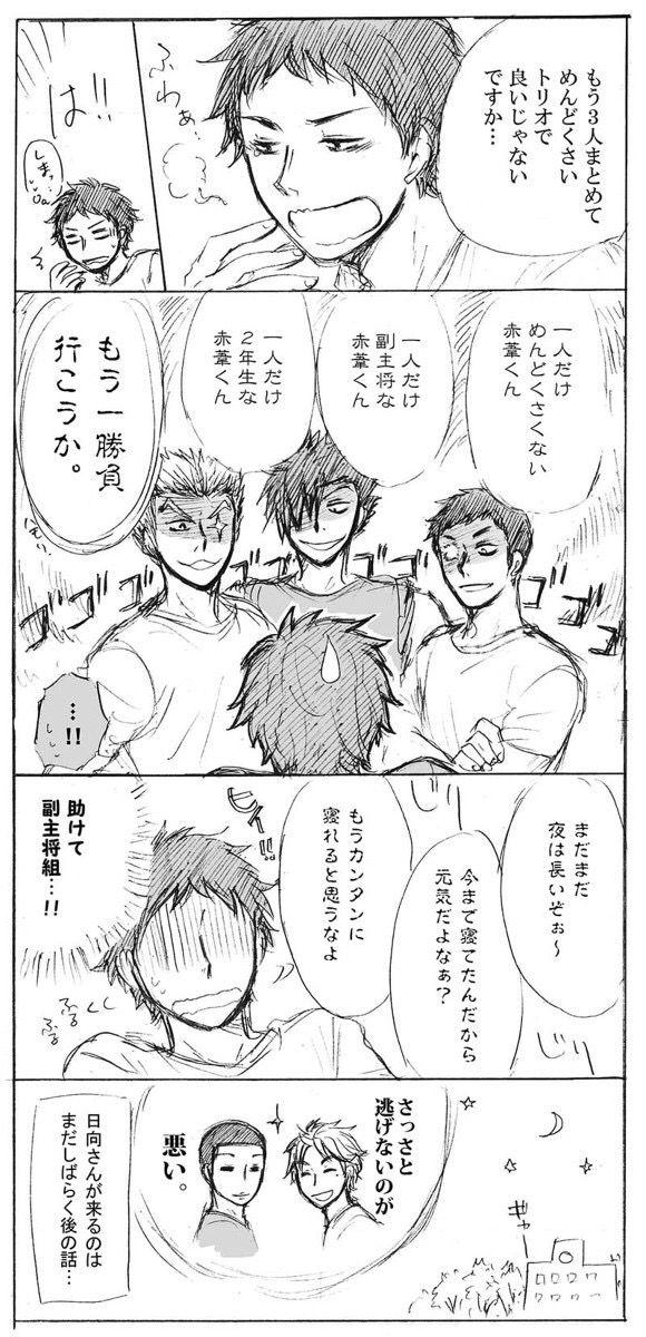 烏野 A おしゃれまとめの人気アイデア Pinterest 海 ハイキュー 漫画 漫画 ハイキュー