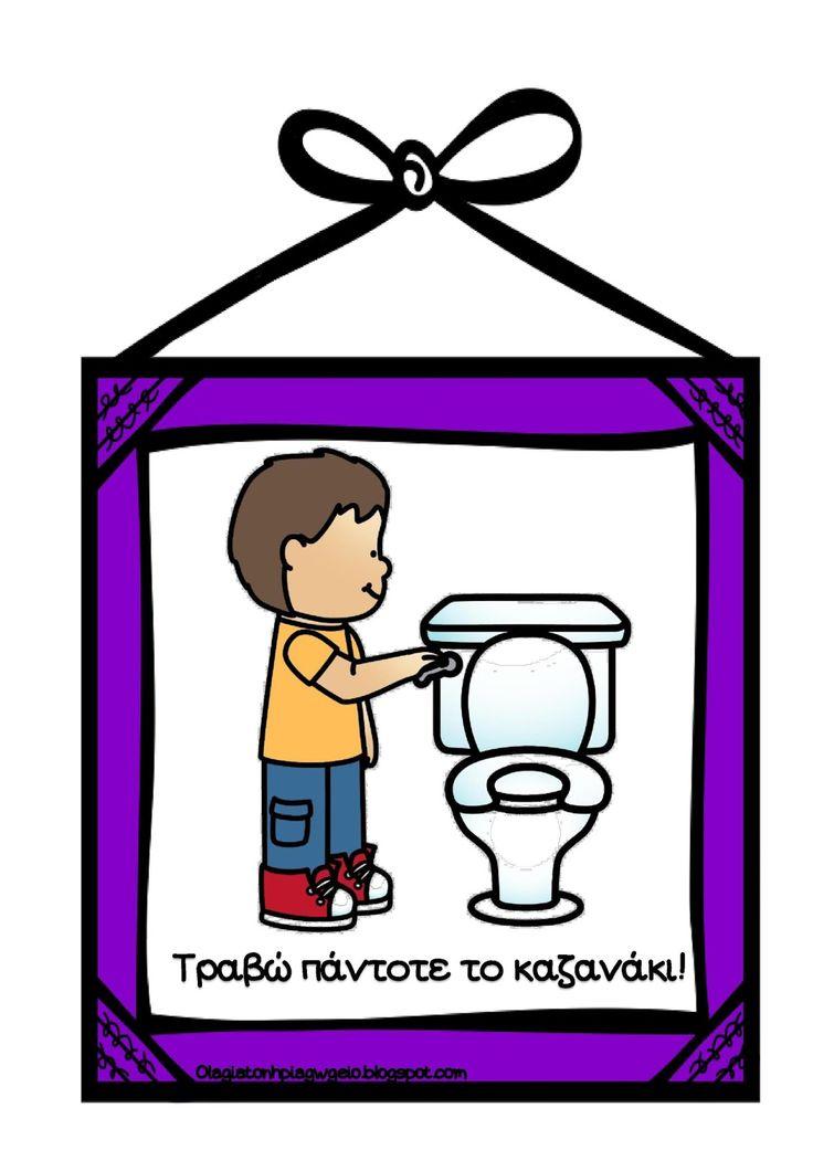 Κανόνες στην τουαλέτα!