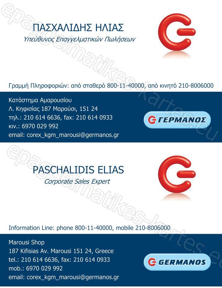 4 χρωμία - 2 όψεων | Πλαστικοποίηση | Χαρτί 350 γρ | Offset εκτύπωση