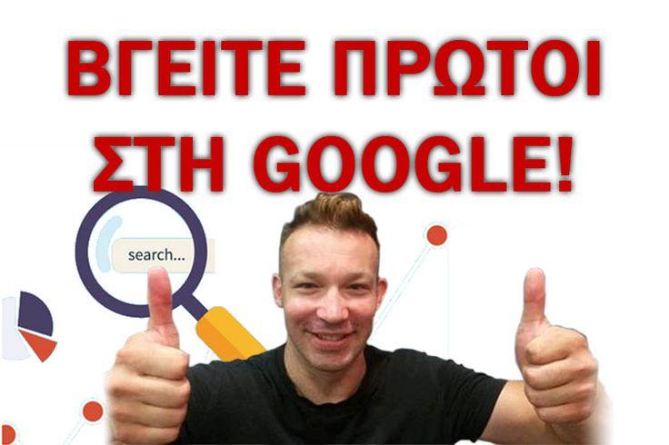 5 Συμβουλές για να βρείτε στην πρώτη σελίδα της Google Στο ίντερνετ, το να βγεις στην πρώτη σελίδα της Google με τη λέξη κλειδί που επιθυμείς είναι σήμερα πολύ σημαντικό για την βιωσιμότητα στο ίντερνετ κάθε επιχείρησης που έχει ιστοσελίδα ή ηλεκτρονικό κατάστημα. Το θέμα είναι με ποιον τρόπο μπορεί η ιστοσελίδα σας να βγει ...
