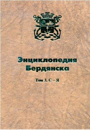 Энциклопедия Бердянска. Тома 1, 2, 3, 4, 5 ОНЛАЙН, ЧИТАТЬ ...
