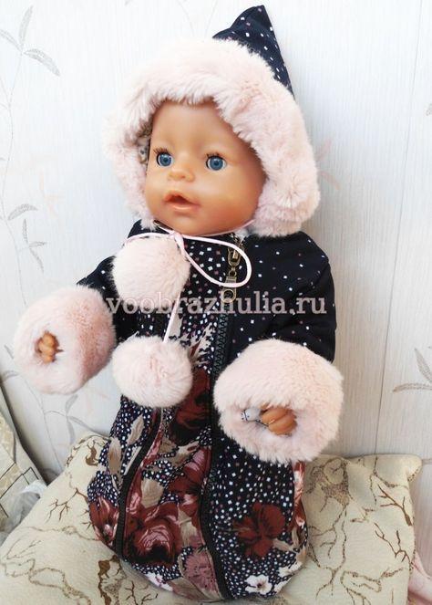 Конверт с подкладом и утеплителем для куклы Baby Born
