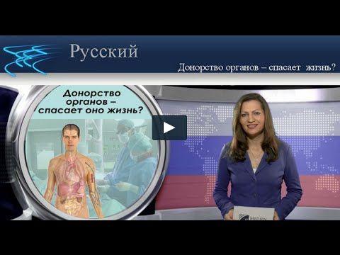 Донорство органов – спасает жизнь?