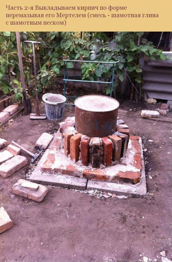 Сегодня мы расскажем и покажем в картинках, как можно в домашних условиях соорудить азиатскую печь для приготовления шашлыка. Называется такая печь тандыр. Попробуйте построить такую же у себя во дворе!