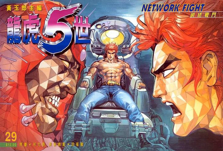 81 best HK Manhua Comics (Chinese) images on Pinterest | Kung fu. Chinese and Comics