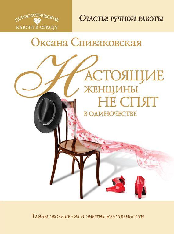 Настоящие женщины не спят в одиночестве. Энергия женственности и тайны обольщения #книги, #книгавдорогу, #литература, #журнал, #чтение, #детскиекниги, #любовныйроман