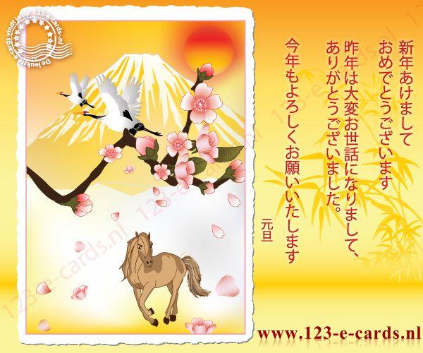 Het jaar van het Paard