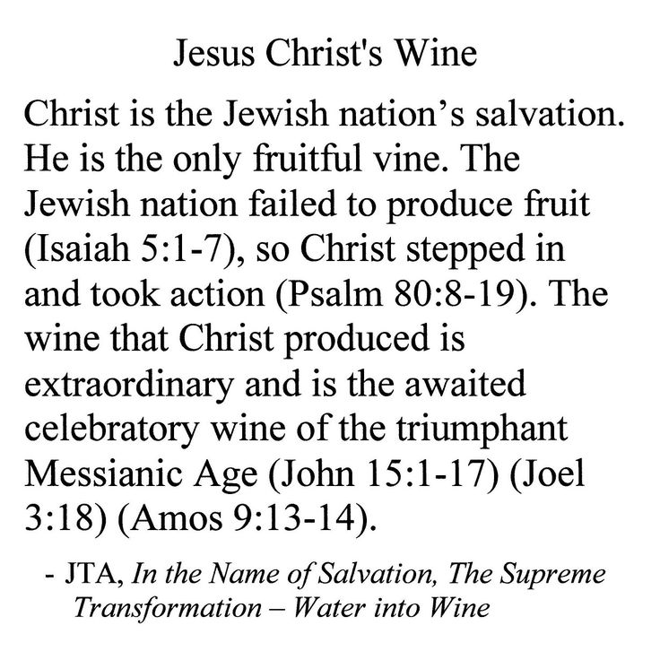 #Jesus, #Christ, #first, #miracle, #sign, #water, #wine, #Jewish, #Christian, #religion, #salvation, #prophecy, #imagery, #OldTestament, #NewTestament, #vine, #fruit, #action, #extraordinary, #celebrate, #triumph, #Messiah, #Age, #God