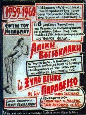 Το ξύλο βγήκε από τον παράδεισο (1959)