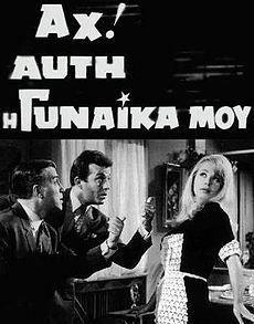 1967   Ο Δημήτρης, νεαρός υπάλληλος στην εταιρεία του κυρίου Χαρίλαου, είναι παντρεμένος με την Νίνα που το όνειρό της είναι να αποκτήσει αυτοκίνητο. Για να ικανοποιήσει τις φιλοδοξίες του και για να μπορέσει να αποκτήσει αυτοκίνητο για τη γυναίκα του, έχει βάλει στο μάτι την κενή θέση του υποδιευθυντή. Έτσι, καλεί τον καλοφαγά κύριο Χαρίλαο σε δείπνο.  Σκηνοθεσία: Γιώργος Σκαλενάκης Ηθοποιοί: Αλίκη Βουγιουκλάκη, Δημήτρης Παπαμιχαήλ, Γιάννης Μιχ