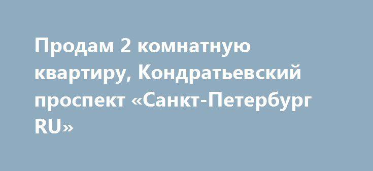 Продам 2 комнатную квартиру, Кондратьевский проспект «Санкт-Петербург RU» http://www.pogruzimvse.ru/doska2/?adv_id=9013  Продажа двухкомнатной квартиры, Калининский район, метро площадь Ленина, Кондратьевский проспект 62 к3. Общая площадь: 63.00 м². Жилая площадь: 31.40 м². Площадь комнат: 16.1 + 15.3 м². Кухня: 13.00 м². Прихожая: 8.00 м². Коридор: 10.00 м². Здание: Кирпичный 2002 года постройки. Этаж: этаж 2/17, потолок 2.73 метров, лифт. Санузел: Совмещенный. Балкон: Нет. Пол: Ламинат…