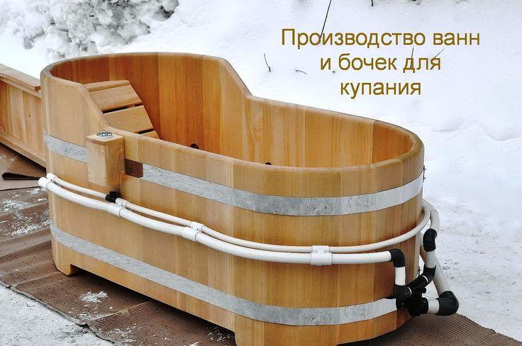 Производство деревянных ванн и бочек для купания. Бизнес идея