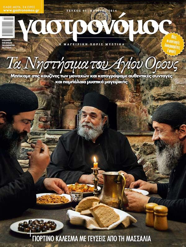 It was a great personal, gastronomic and photographic experience for me, as alongside Gastronomos magazine, we contributed to preserving, respecting and communicating the secrets and wealth of the Holy Mountain. #athos #gastronomos #kgreece #kathimerini #agiooros #holly #food #recipes #monks #greece #photography #people #travel