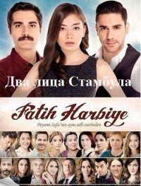 Два лица Стамбула 1 сезон смотреть онлайн все серии бесплатно 2013 / Fatih Harbiye online