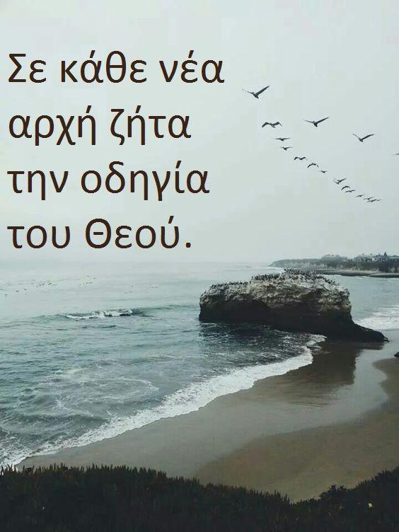#Εδέμ Σε κάθε νέα αρχή ζήτα την οδηγία του Θεού.