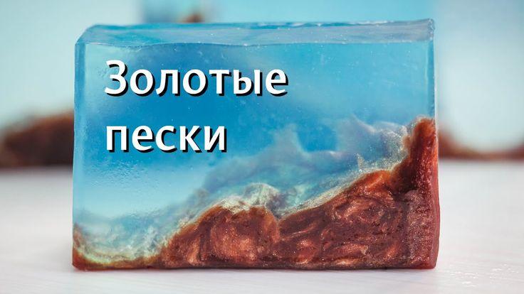 Морское дно: мыло своими руками * мыловарение