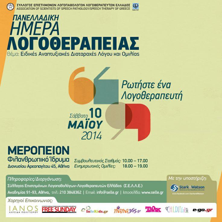 Δωρεάν ατομικές συναντήσεις με λογοθεραπευτές και ομιλίες σε όλη την Ελλάδα | http://noesi.gr/node/6017