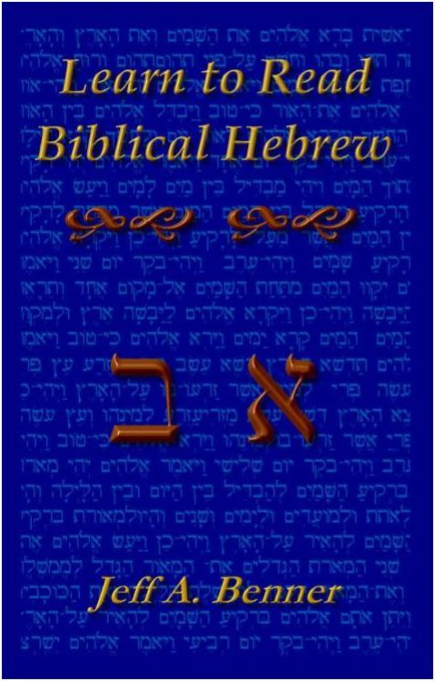 """Learn To Read Biblical Hebrew"" By Jeff A. Benner"