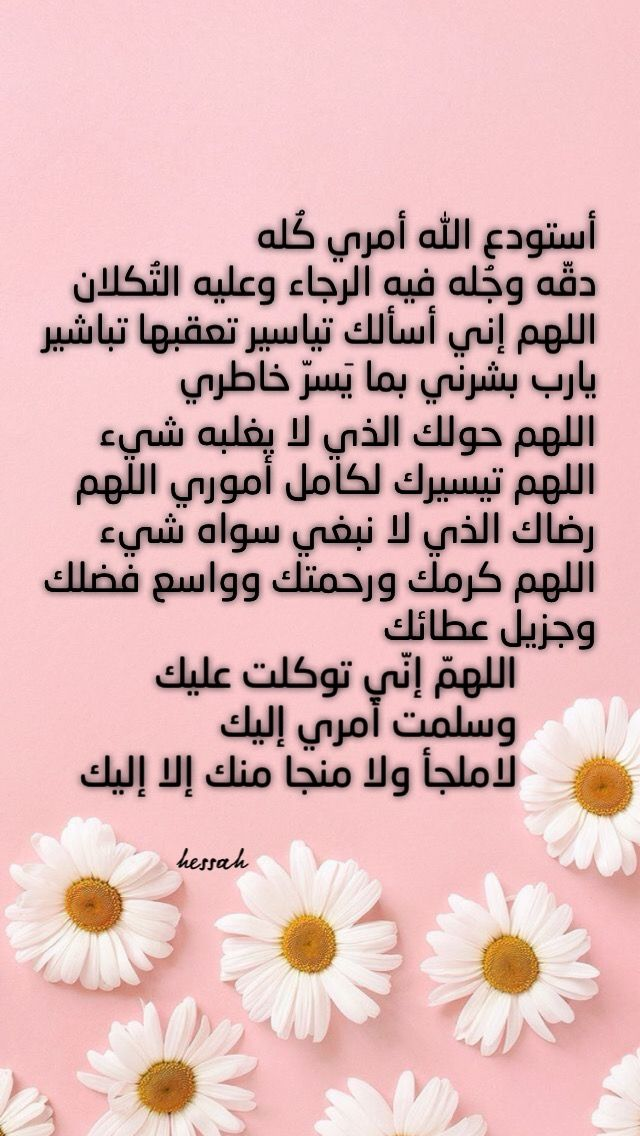 Pin By Hessah Alsudairy On يارب أدعيه وأذكار Opi Lins Bio