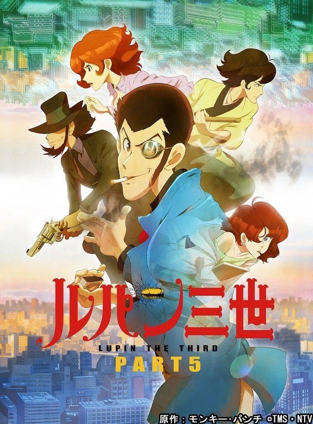 Lupin the Third Part 5 Anime Movie Visual MANGA.TOKYO