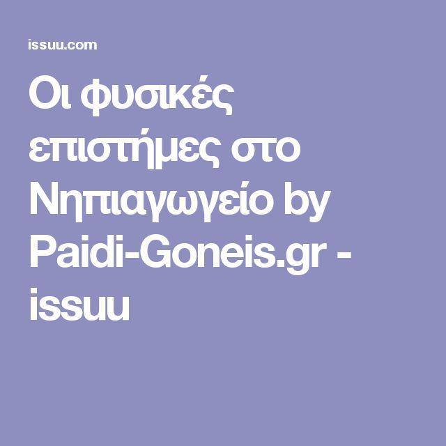Οι φυσικές επιστήμες στο Νηπιαγωγείο by Paidi-Goneis.gr - issuu
