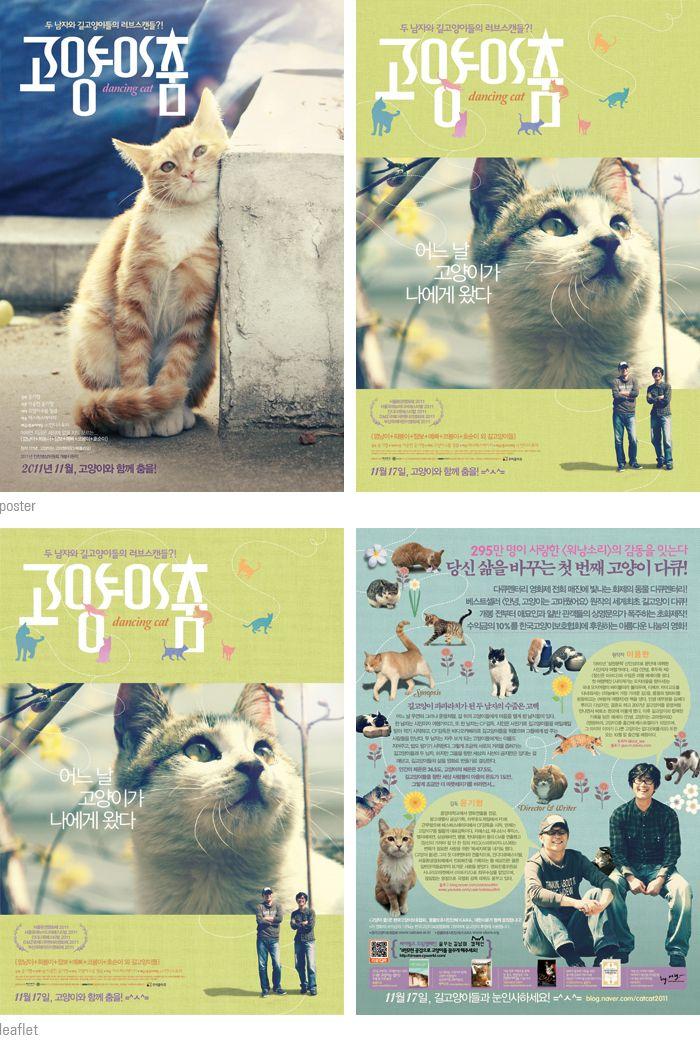 Film :: alternative graphics - PROPAGANDA :: - 고양이춤 Dancing Cat