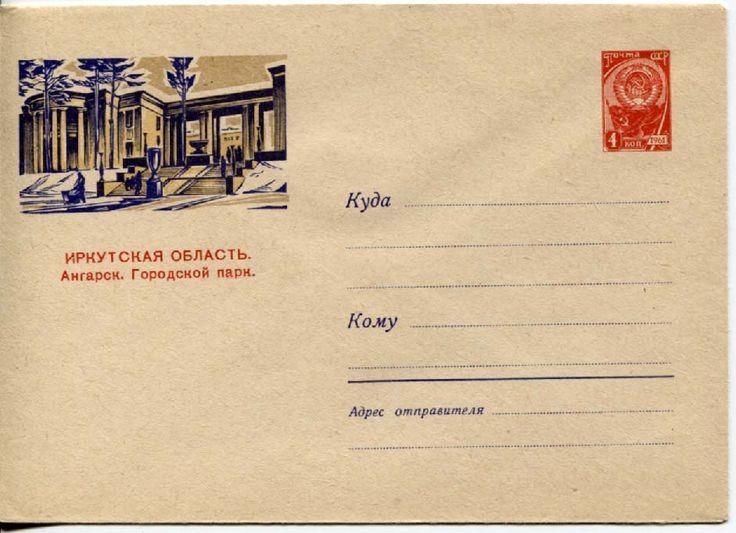 ХМК 1962 ИРКУТСК АНГАРСК ГОРОДСКОЙ ПАРК Художник КАЛАШНИКОВ № 62-112