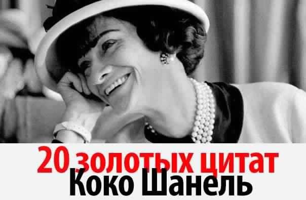 20 золотых цитат Коко Шанель