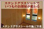 ステンドグラスシール施工写真 ステンドグラスに変身!貼付簡単なステンドグラスシールのフォーシール