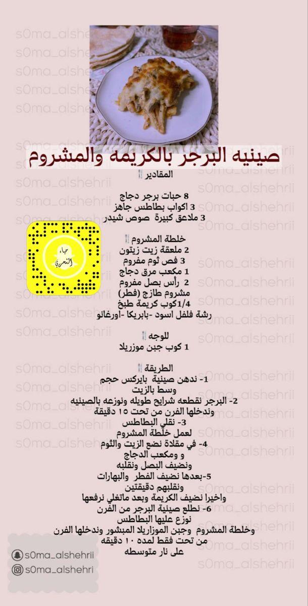 صينيه البرجر بالكريمه والمشروم My Photos Photo