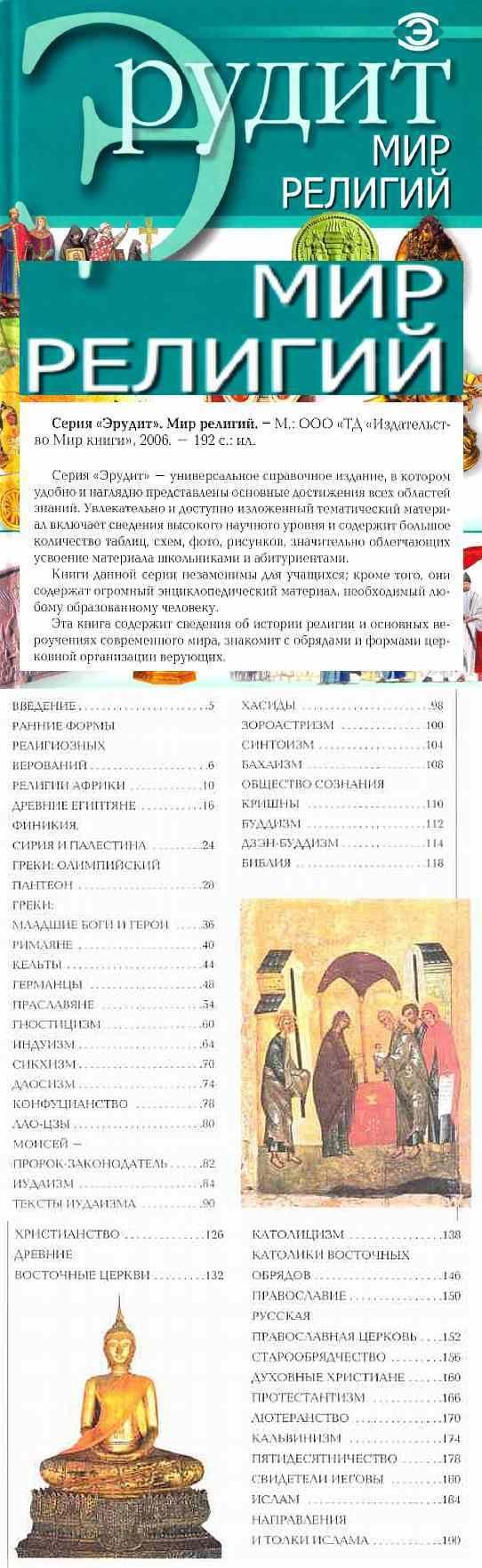 Мировосприятие славян юджизм скачать pdf