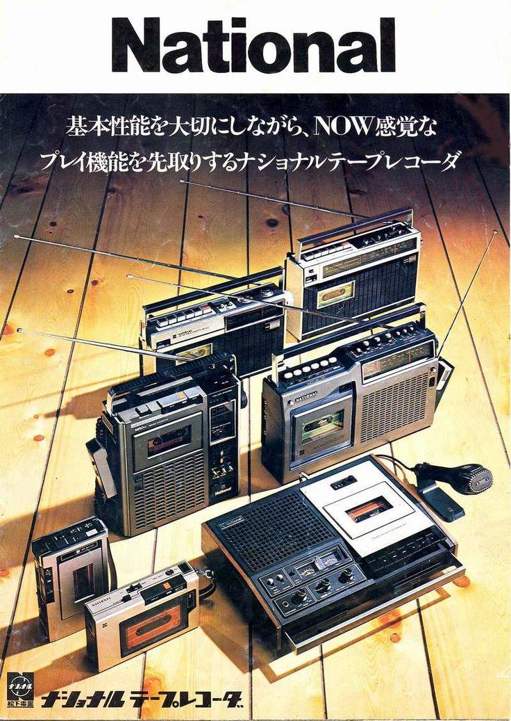 National Electronics Catalogue 1974 #Japan #Matsushita #Panasonic