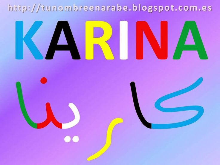 Nombres en letras arabes Karina