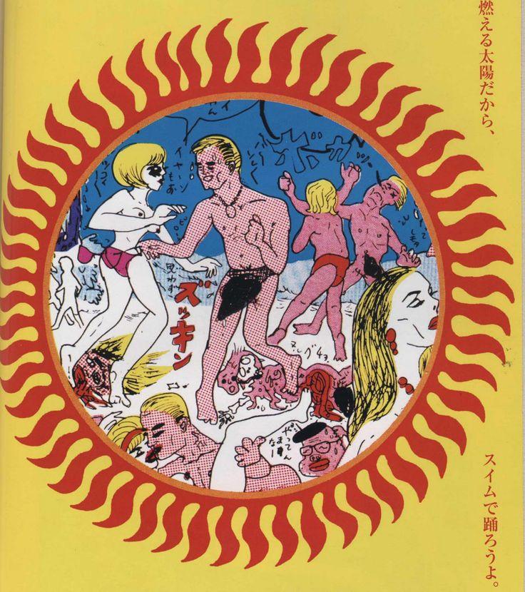 art comics & artist books - Teruhiko Yumura 湯村輝彦