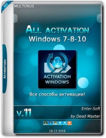 All activation Windows 7-8-10 v.11 (2016) MULTi/RUS