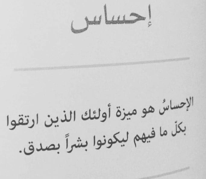 الإحساس نعمة والله Arabic Quotes Quotes Arabic